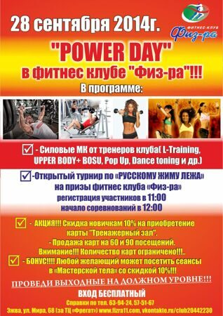 POWER DAY готово